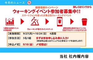 HPお知らせ_ウォーキングイベント.png