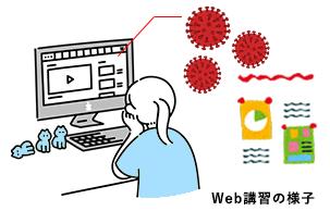 HPお知らせ_コロナWeb講習.png